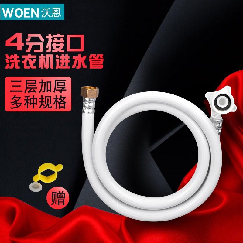 La interfaz general 4 puntos de lavadora automática del tubo de entrada de agua con pipa prolongación prolongar la manguera de tornillo