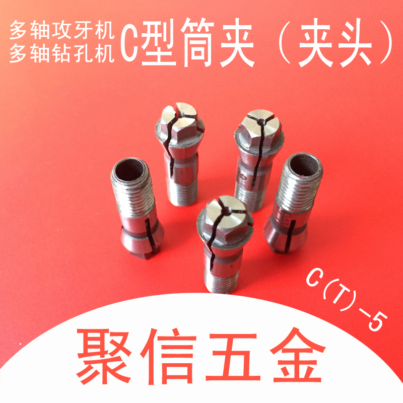 Multi axis tapping machine screw chuck CT-5 collet drilling drilling tapping machine cluster small electric drill collet chuck