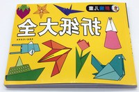 Children's garden creative small toys, children's origami, paper cutting books 4 books, 3-6-7 years old children hand crafted books