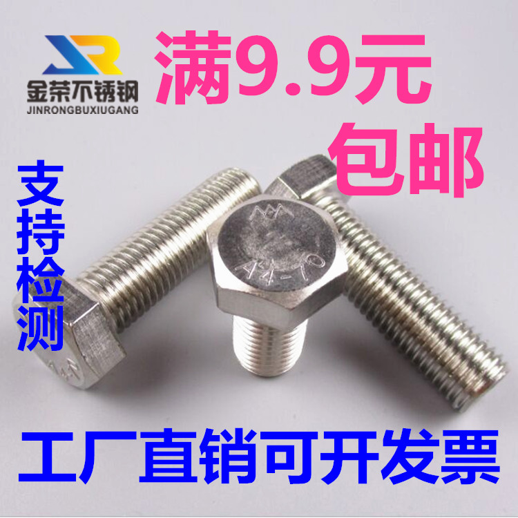 M12316 stainless steel outer six corner screw, stainless steel bolt screw M12*16/20/25/30/35-140