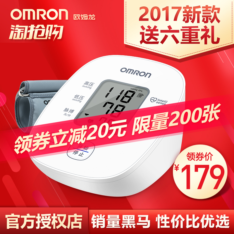 OMRON electronic sphygmomanometer arm type domestic high precision blood pressure measuring equipment for automatic measurement of blood pressure of elderly