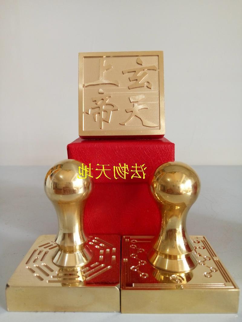2017道教用品道教法器 玄天上帝印 銅印 純銅印章 銅印章法印送盒