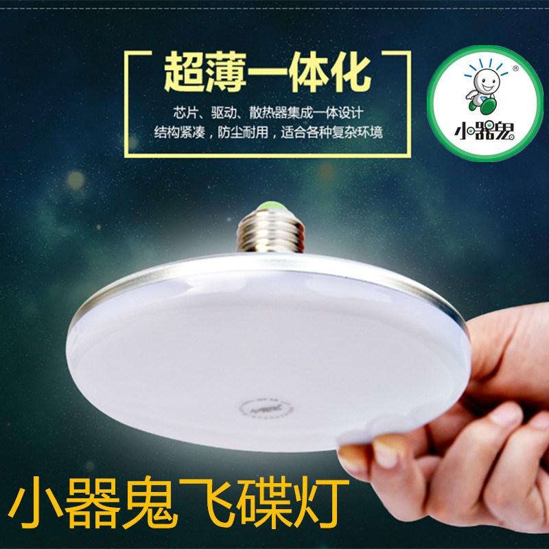 Super portato UFO lampadina E27 - Grande potere energetico avaro UFO lampada 15 Watt Watt 30 20