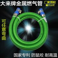 Brand hose cooker, metal special pipe, gas, natural gas, liquefied water heater, gas pipe gas