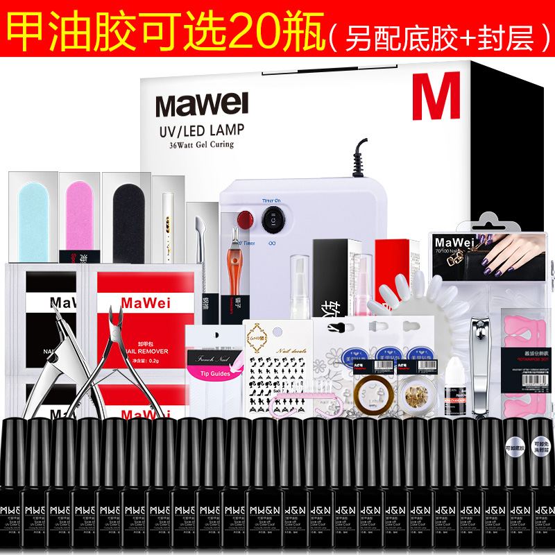 Nail Kit kit, a complete set of beginners shop, home nail glue, nail lamp, induction phototherapy machine, mail