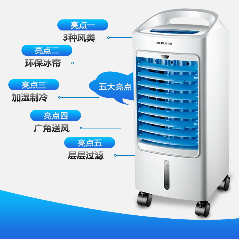 Industrial air cooler refrigeration air conditioning fan household kitchen air-conditioning fan chanlengxing large commercial air conditioning cooling fan