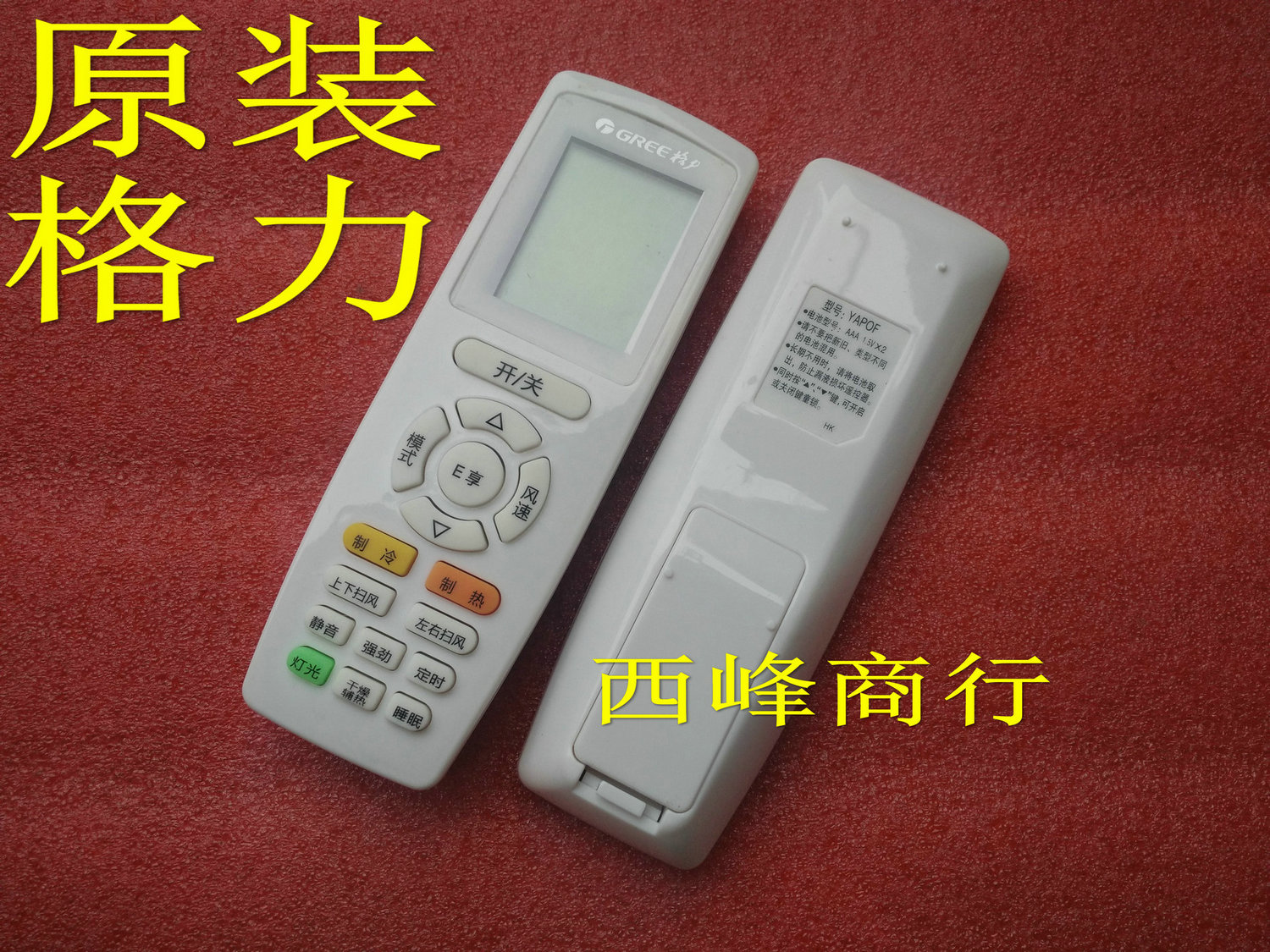 The original Gree name kfr-35GW/ (35583) FNAa-A2 Wang 1.5 cool inverter air conditioner remote control