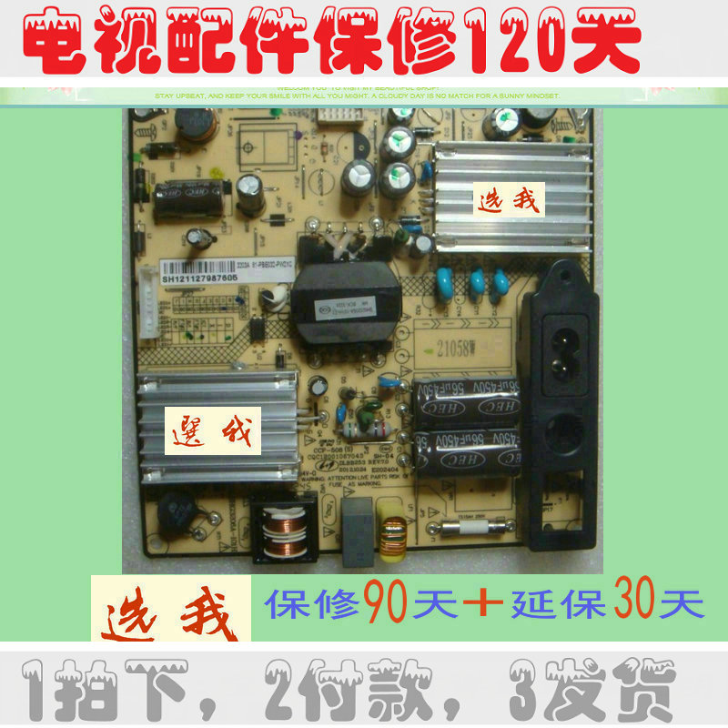 TCLL32F3300B32 inch LCD TV power supply, high voltage backlight board power supply integrated motherboard WH78.