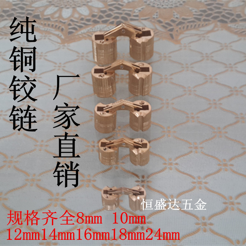 Copper hinge hinge, hidden hinge, copper hidden hinge, water barrel hinge, cylinder hinge 12mm