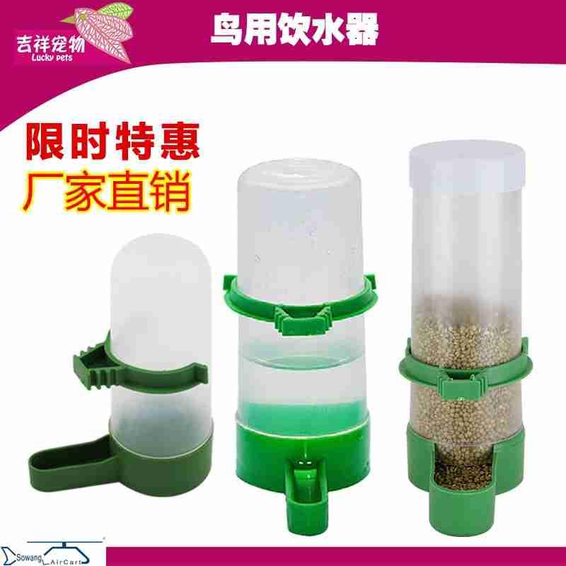 La venta de accesorios para mascotas de la jaula tordo mirlo pájaros estorninos automático de agua de alimentación de agua de alimentación