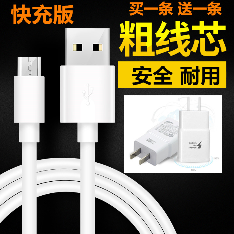 The original charger head S8W909S6M5Plus mobile phone data cable fast charge 9V2A flash charging head