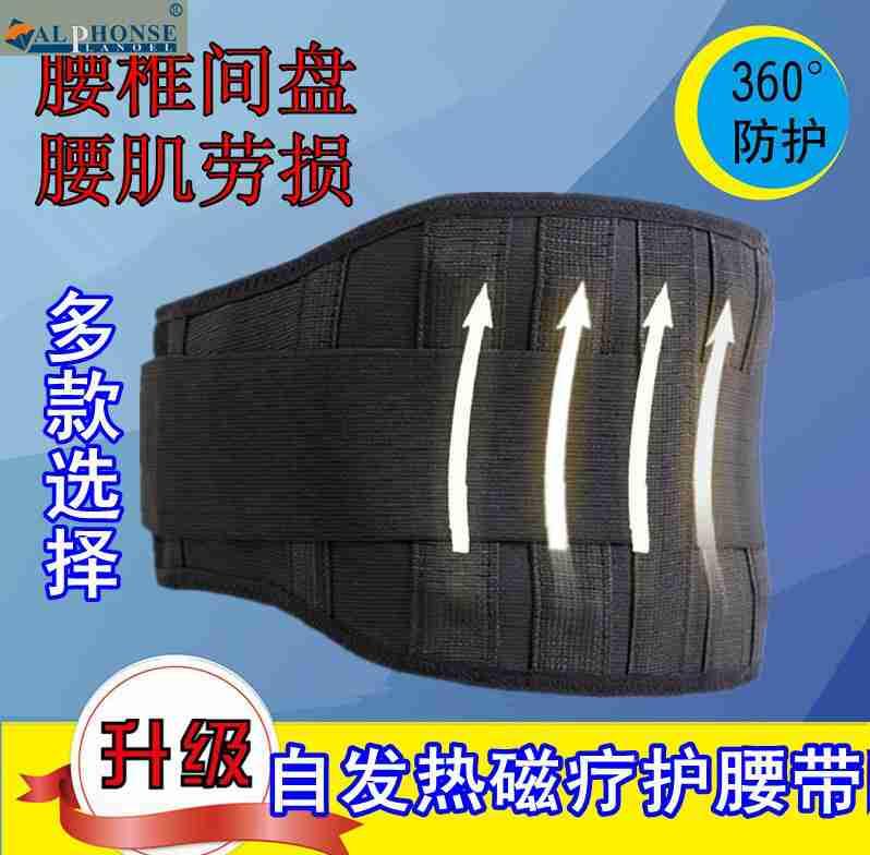 - febbre di tormalina Cintura Sanitaria del Disco intervertebrale la protezione della Cintura Ad infrarossi per proteggere la vita e la versione di ampliamento