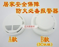 Fire detector smoke detector photoelectric smoke detector independent photoelectric smoke sensing