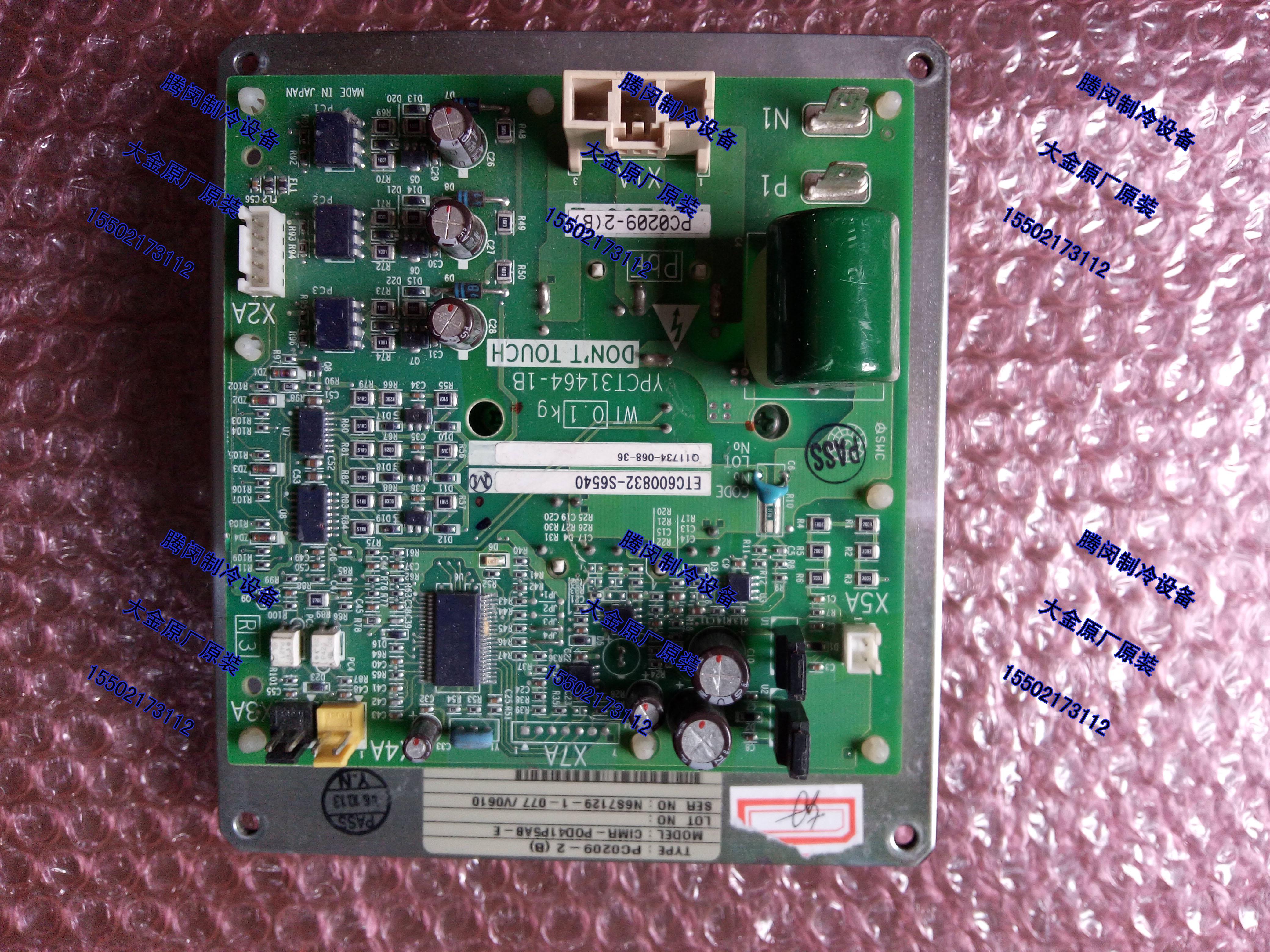 PC0209-2 nagy rajongója 变频 lemez (b) a légkondicionáló RCXYQ14MAY1 变频 nagy rajongója