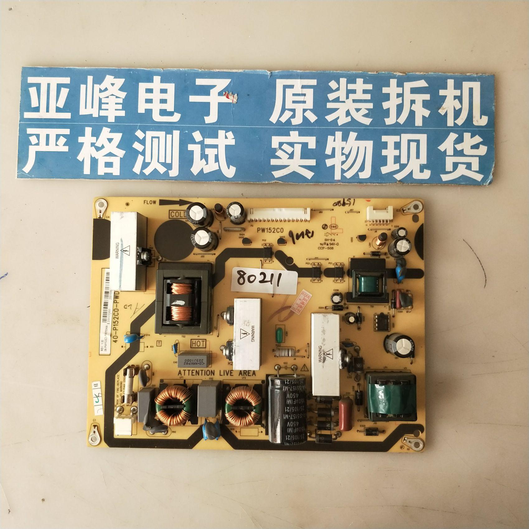 ปัญหาเดิม TCLL32F11 ทีวี LCD แผงพลังงาน 40-P152C0-PWG1XGPW152C0