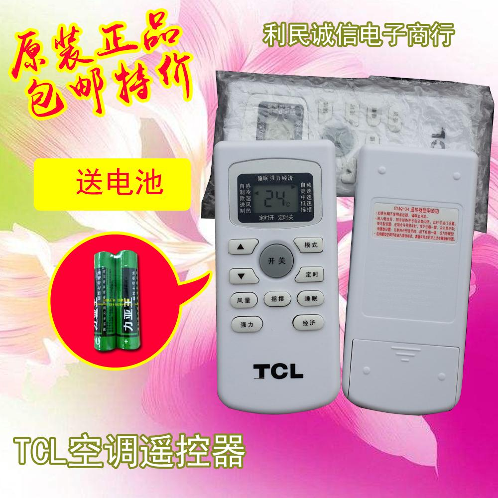 Authentische Original - Fabrik TCL - klimaanlage fernbedienung GYKQ-34 General GYKQ-034647 warme und Kalte Art