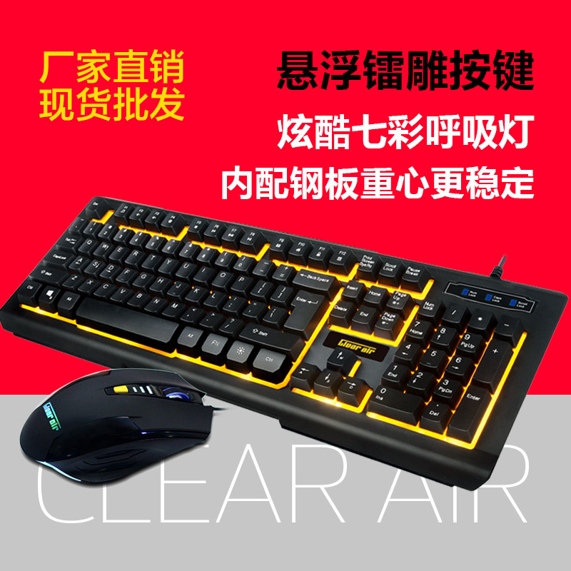Game light keyboard, mouse set, mechanical wired game keyboard, comparable to Dahl excellent mechanical keyboard set