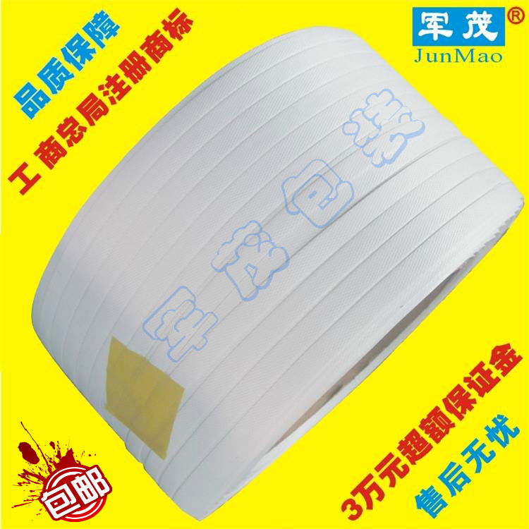 Plastic packing packing belt PP hot melt pack packing belt bag mail with automatic semi automaton