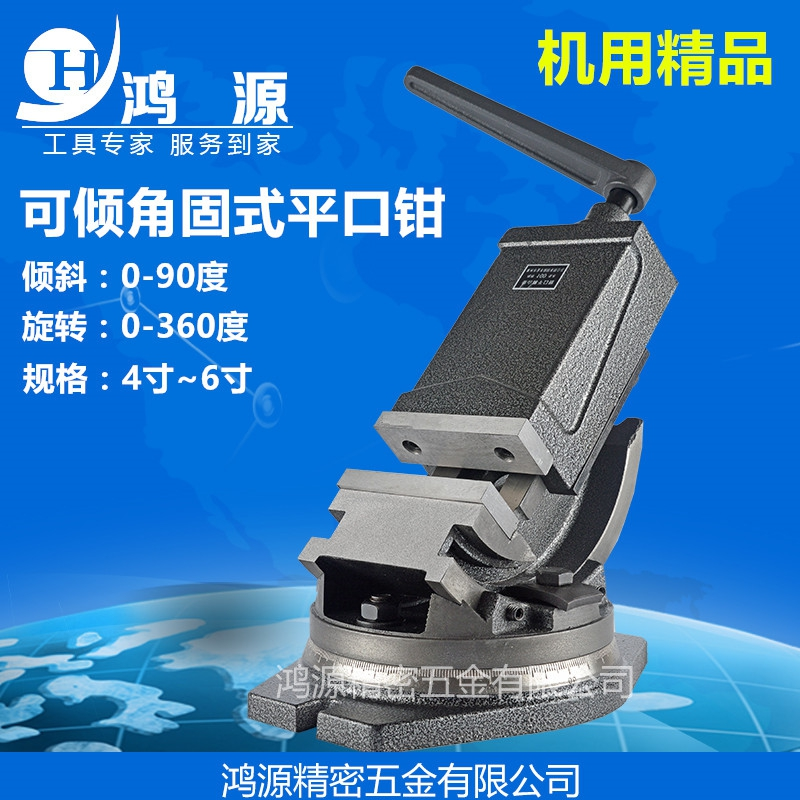 Fixed Bench Vise close angle tilt Ping Feng oblique gold milling 5 inch 6 bed machine with 4 inch package post clamp Cunkou angle
