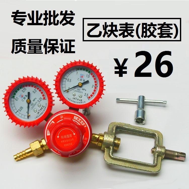 měřicí aparatura acetylen tabulka propan tabulka redukční ventil přetlakový ventil argon tabulka dusík v tabulce co2 topení manometr