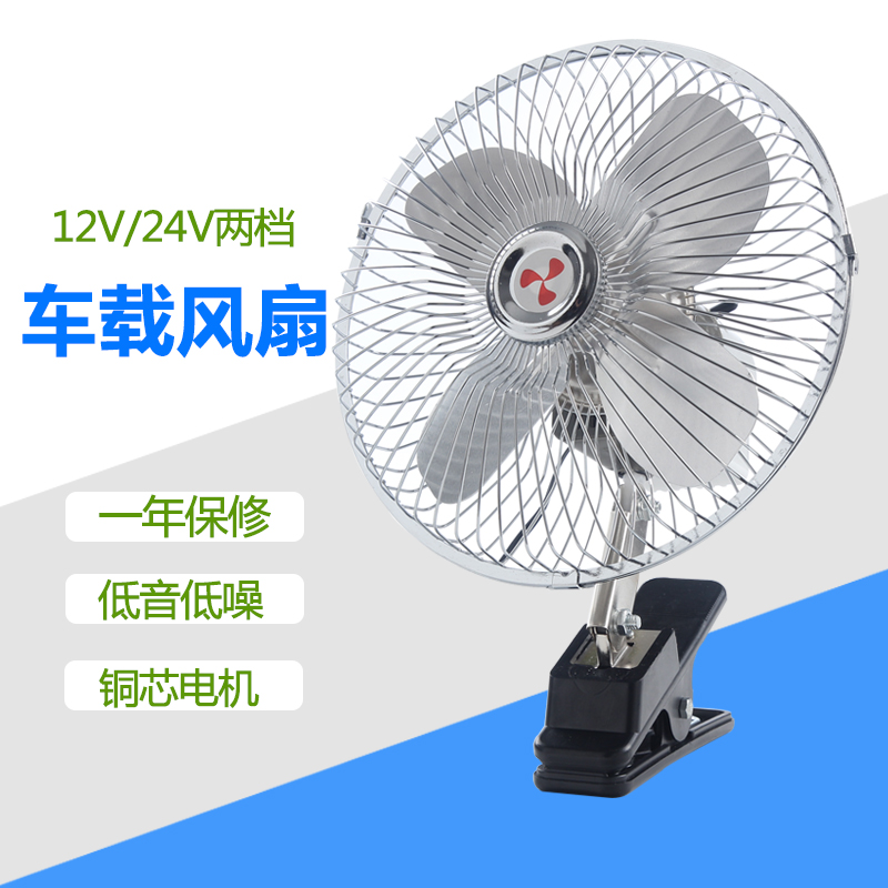 Powerful small electric fan, large wind mute car, tractor 12V large truck cab 24V refrigeration 10 inches
