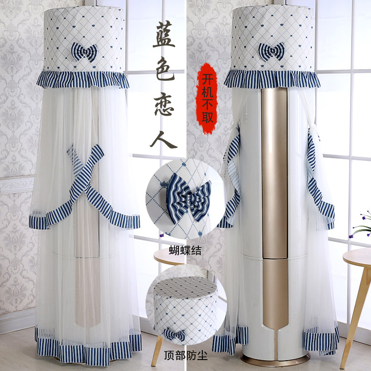 Round round hood cabinet air conditioner cover haiermei Geli oaks vertical dust cover does not get the boot