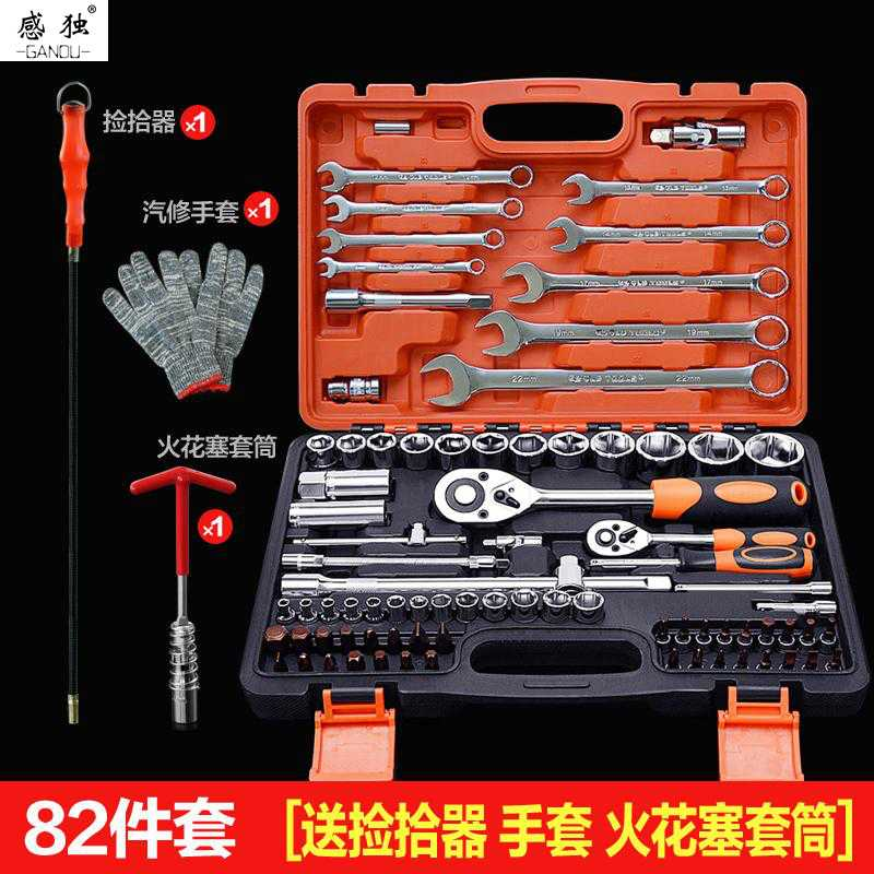Set box ratchet wrench, auto repair car, steam protection tool sleeve