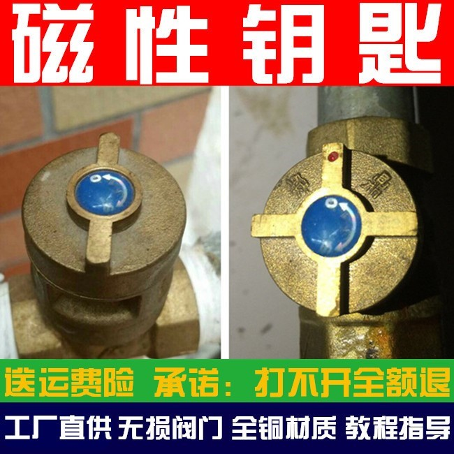 Door key, water meter front valve switch, valve key, water valve gate, hand key, tap key, magnetic lock