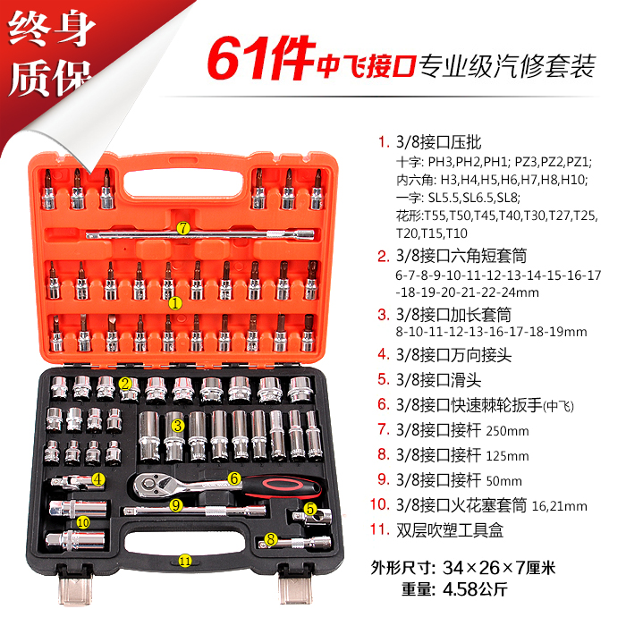 61 pieces of /82 auto repair kit kit sleeve ratchet wrench with car maintenance tool combination