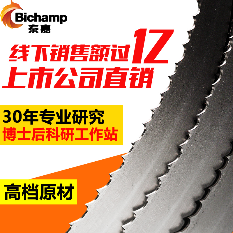 Talcom 3505 M42 high speed steel double metal band saw blade sawing machine saw blade saw blade with 4115 peak curve sawing