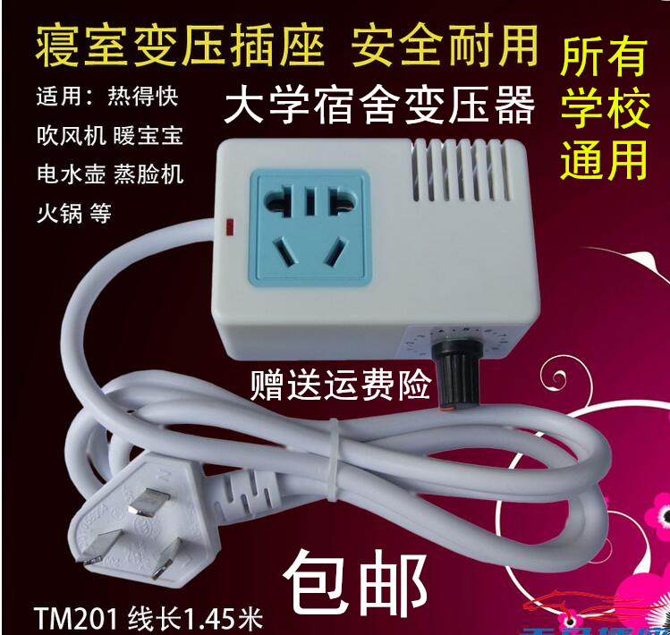 University of shipping special transformer and power transformer tripping preventing plug socket socket conversion step-down transformer dormitory