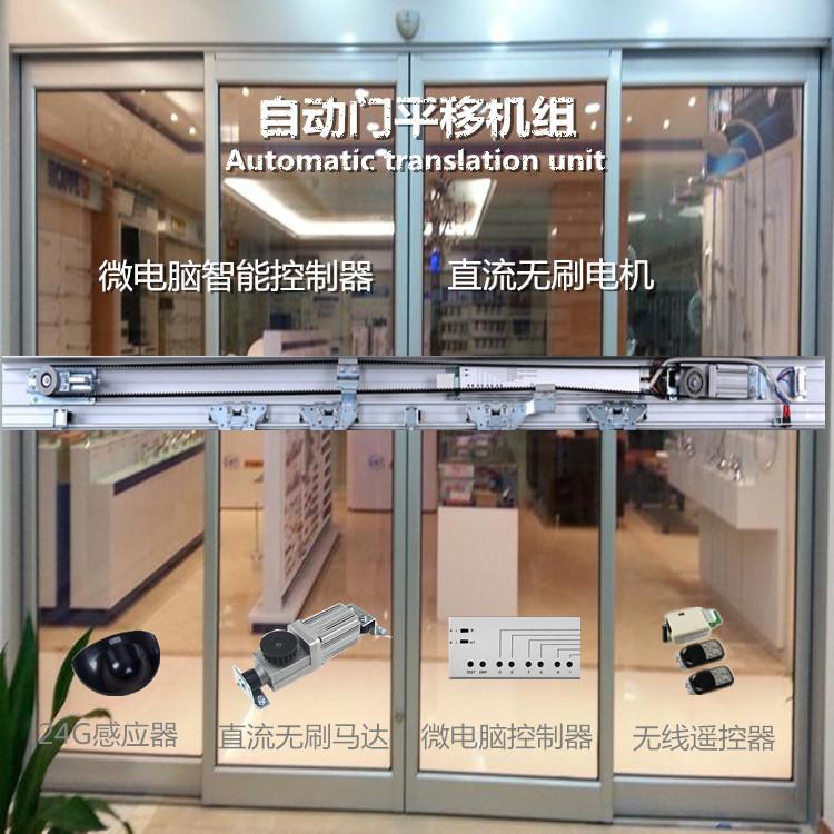 Electric automatic door glass door sensor microwave probe sliding door access control system controller for induction door unit