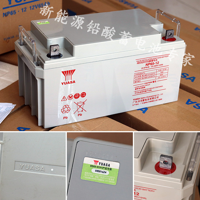 YUASA new energy battery NP65-12/12V65AHups power supply, DC screen special