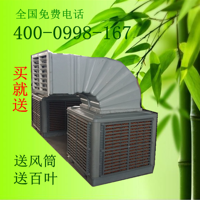 Βιομηχανική ψύκτης αέρα / εξατμιστικές κλιματιστικά / ψύκτης αέρα / εργαστηρίων / Ίντερνετ καφέ / Farming / ειδικό / κτηνοτροφία