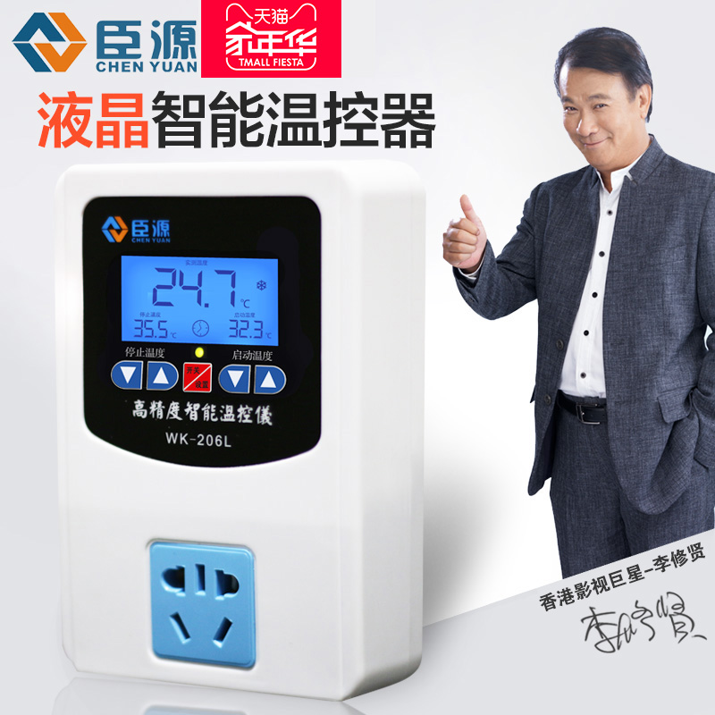 New type of intelligent temperature controller switch, adjustable temperature electronic control temperature instrument adjustable digital display word timing
