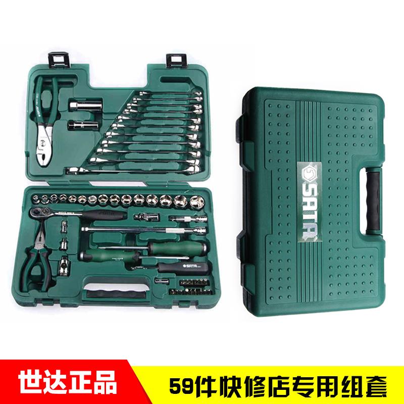 Auténtico mundo herramientas 09509 Sata Sata 56 tiendas de reparación especial conjunto