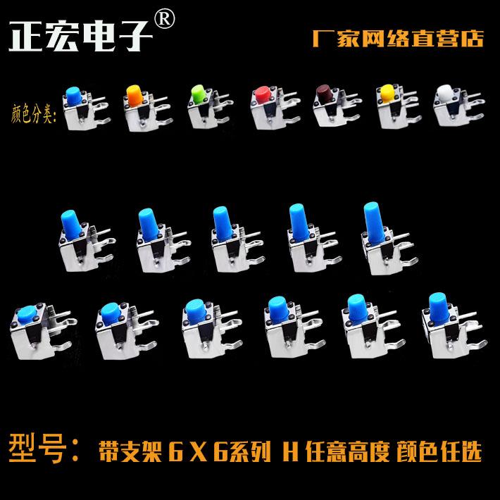 синий | горизонтальный пояс поддержки 6*6*11.5MM легкой переключатель 2 ноги стороне по вертикальной беспокоитесь / выключателя
