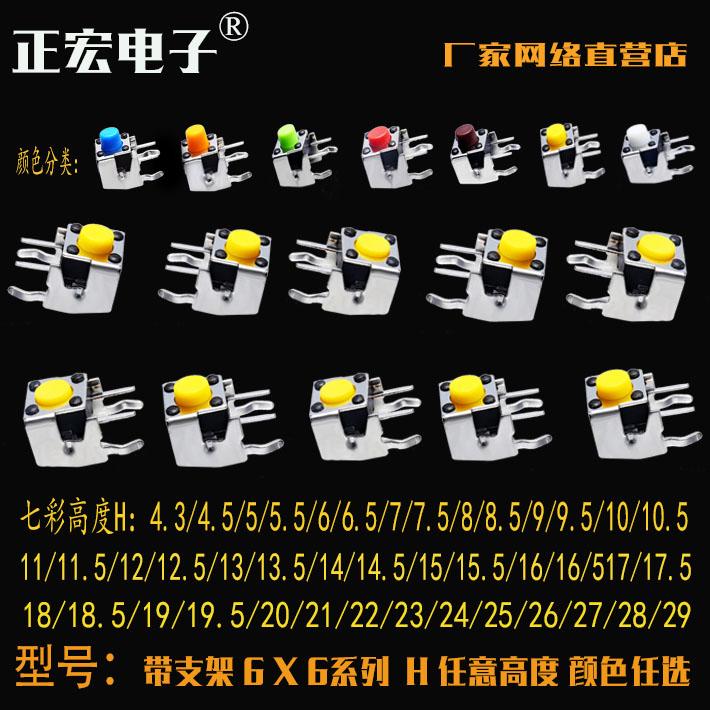 желтый | горизонтальный пояс поддержки 6*6*9.4MM легкой переключатель 2 ноги стороне по вертикальной беспокоитесь / выключателя 6х6