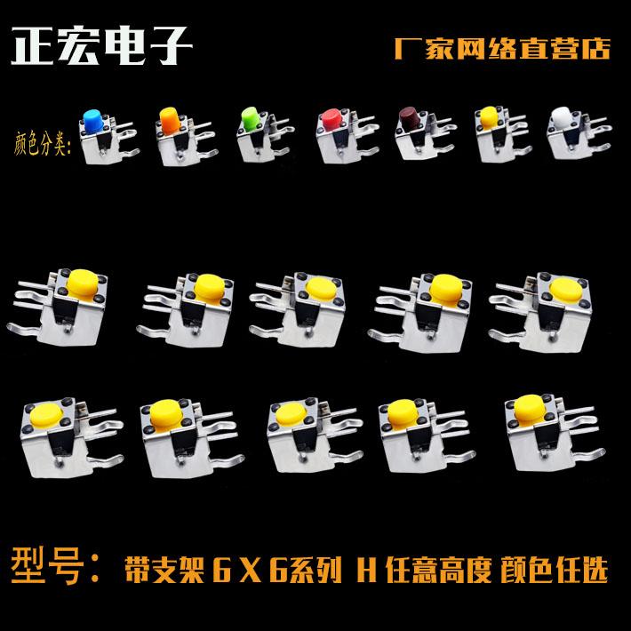желтый | горизонтальный пояс поддержки 6*6*9.5MM легкой переключатель 2 ноги стороне по вертикальной беспокоитесь / выключателя 6х6