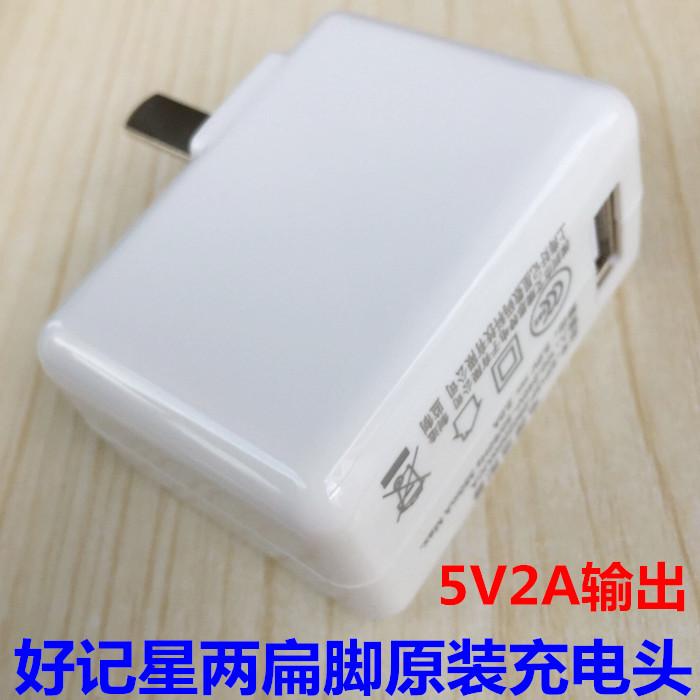 - Star S1N787 androïde interface van het platte adapter 5V2A externe oplader.