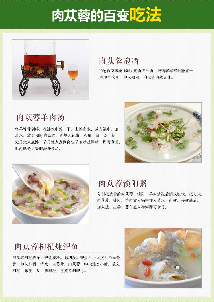 肉苁蓉吃法