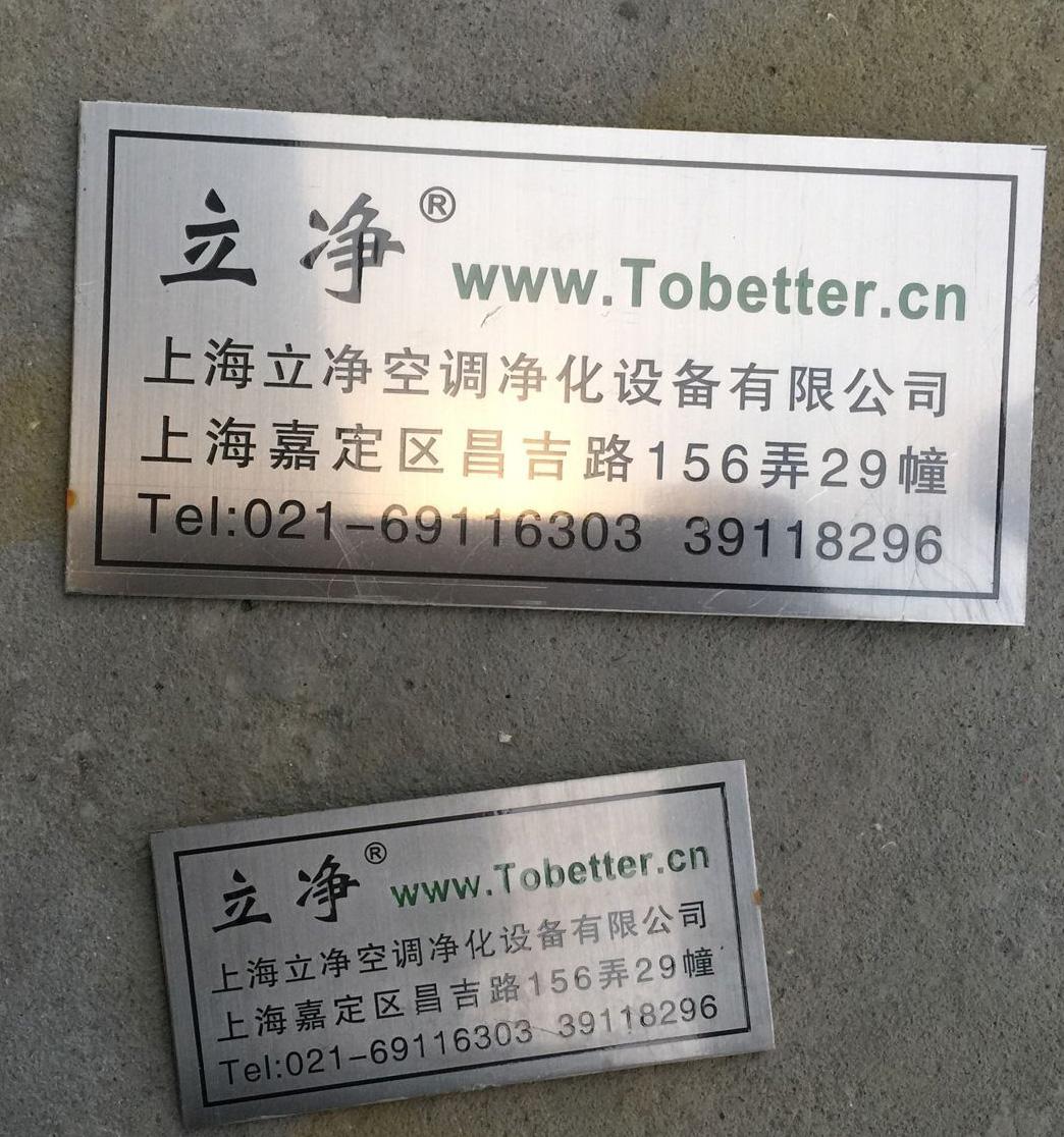 Maßgeschneiderte Aluminium - marke Edelstahl - namensschild Maschinen Wie Schilder UV - Druck Korrosion siebdruck - Preis