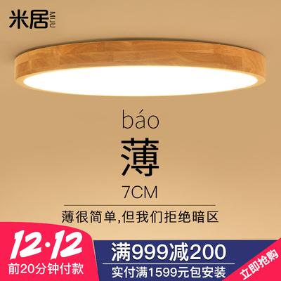 日式超薄led吸顶灯北欧客厅灯简约现代实木房间阳台灯圆形卧室灯