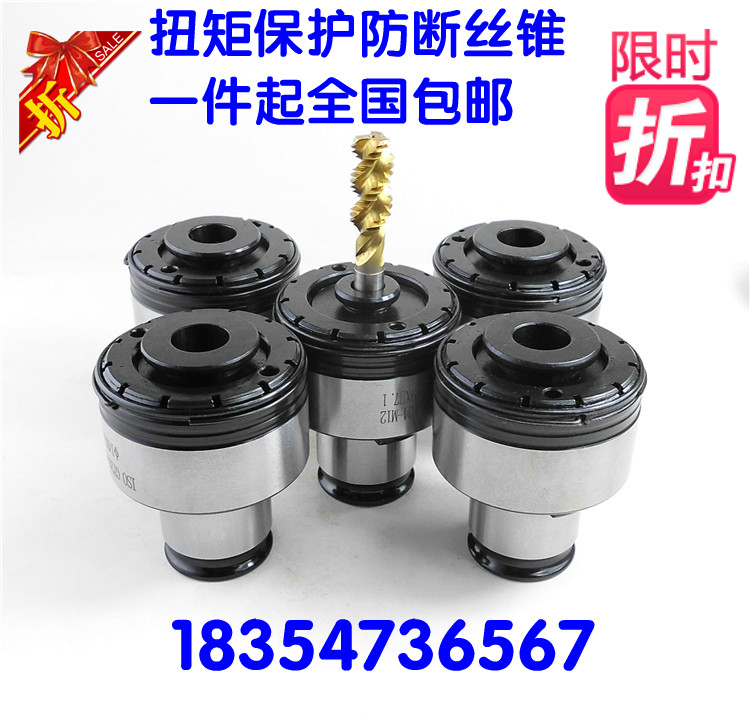 Torque overload protection tapping machine chuck, GT24 wire tapping chuck, TC820 tap collet, factory direct sales