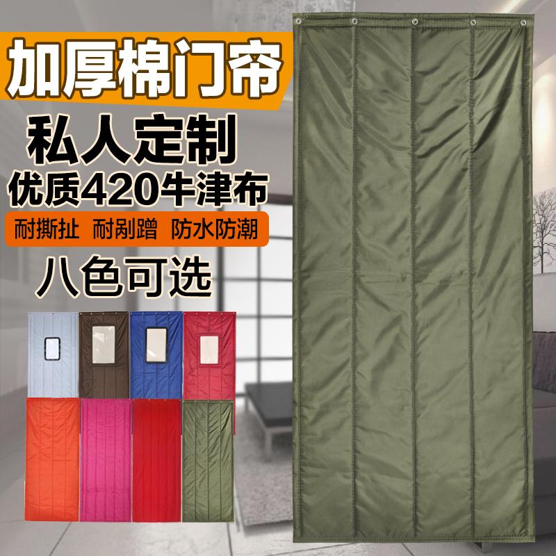 가방 우편 겨울 보온 보온 보력 면직카텐 바람막이 방음 단열 방수 방풍 에어컨 가정용 布艺 커튼