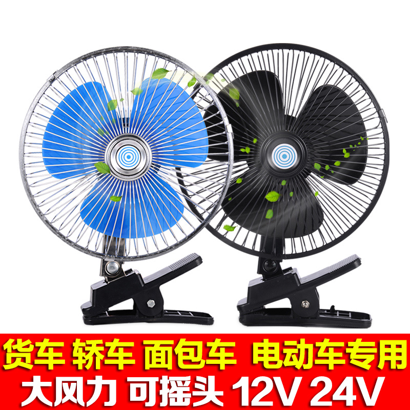 Car mounted electric fan 12V small 24V volts large truck battery cigarette lighter, strong shake head, refrigerator car fan