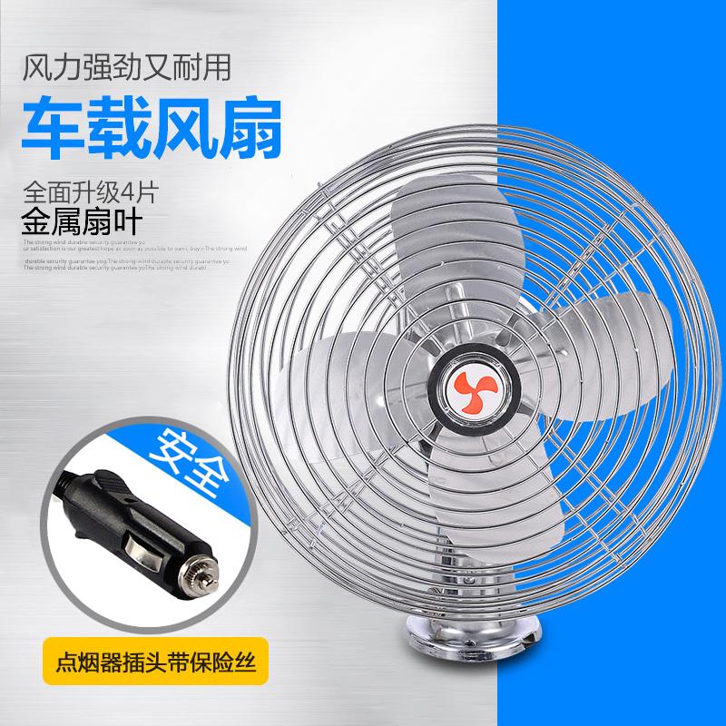 palubní auta na elektrický ventilátor chladící dodávku, že 24v 12v hlavou trenérovo auto fanda do aut, dolly.