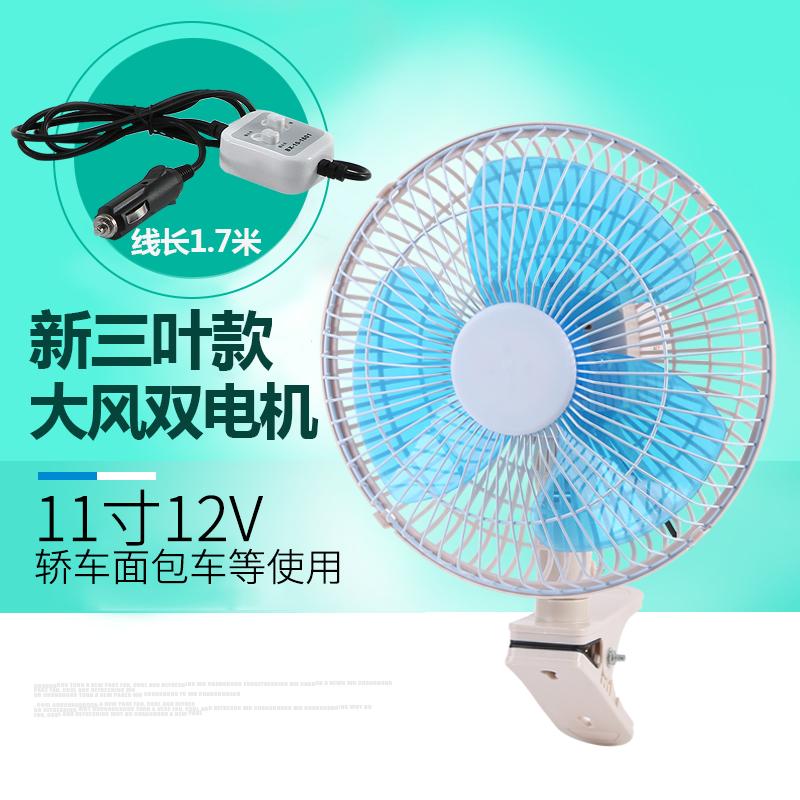 自動車の車載扇風機扇風機バッテリー12シガーライター24v大型車車用の強力な車内冷凍