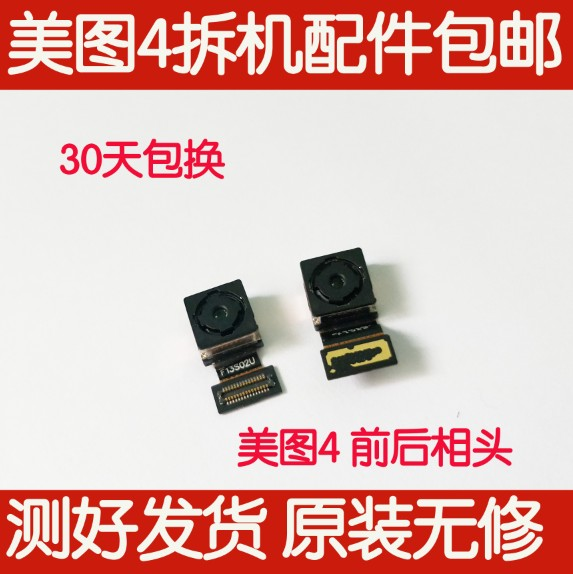 Mito M4V4 motherboard tail plug boot card camera battery cable small horn Cato
