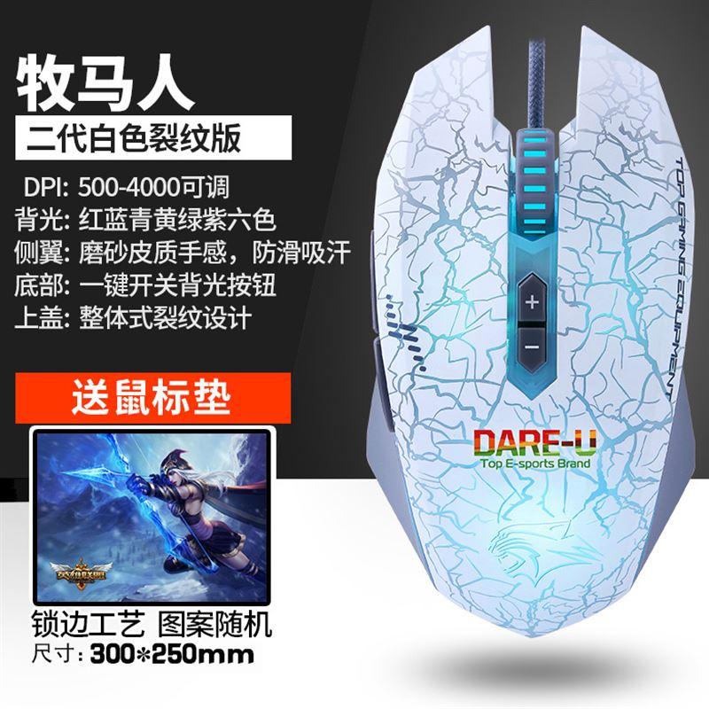 금속 기계 2대 게임 마우스 노트북 데스크탑 마우스 CFLOL 电竞 유선 마우스 발광